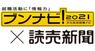株式会社文化放送キャリアパートナーズのプレスリリース2