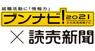 株式会社文化放送キャリアパートナーズのプレスリリース9