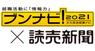 株式会社文化放送キャリアパートナーズのプレスリリース4