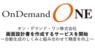 オン・デマンド・ワン株式会社のプレスリリース1