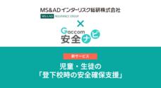 株式会社ガッコムのプレスリリース2