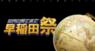 早稲田祭2020運営スタッフのプレスリリース8