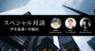早稲田祭2020運営スタッフのプレスリリース2