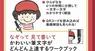 辰巳出版株式会社のプレスリリース15