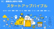 MIKATA株式会社のプレスリリース1