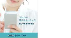 株式会社イーオンのプレスリリース3