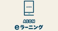株式会社イーオンのプレスリリース2