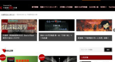 株式会社 竹書房のプレスリリース4