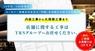 TRNグループ 店舗流通ネット株式会社のプレスリリース12