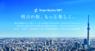 TRNグループ 店舗流通ネット株式会社のプレスリリース7