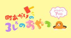 宝塚大学 東京メディア芸術学部(新宿キャンパス)のプレスリリース1
