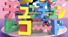 宝塚大学 東京メディア芸術学部(新宿キャンパス)のプレスリリース9