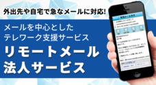 株式会社fonfunのプレスリリース6