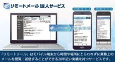 株式会社fonfunのプレスリリース10