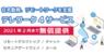 株式会社fonfunのプレスリリース5
