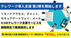 株式会社fonfunのプレスリリース1