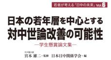 日本僑報社のプレスリリース3