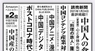 日本僑報社のプレスリリース11