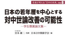 日本僑報社のプレスリリース10