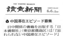 日本僑報社のプレスリリース7