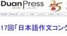 日本僑報社のプレスリリース15
