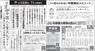 日本僑報社のプレスリリース5