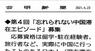 日本僑報社のプレスリリース1