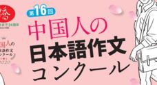 日本僑報社のプレスリリース9