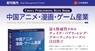 日本僑報社のプレスリリース13