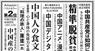 日本僑報社のプレスリリース12
