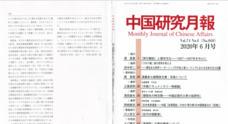 日本僑報社のプレスリリース4