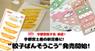 宇都宮ケーブルテレビ株式会社のプレスリリース2