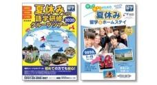 株式会社留学ジャーナルのプレスリリース3