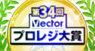 株式会社ベクターのプレスリリース6