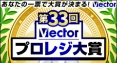 株式会社ベクターのプレスリリース5