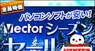 株式会社ベクターのプレスリリース3