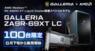 株式会社サードウェーブ GALLERIAのプレスリリース15