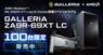 株式会社サードウェーブ GALLERIAのプレスリリース12