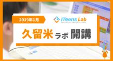 ITeens Labのプレスリリース2