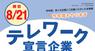 株式会社テレワークマネジメントのプレスリリース12