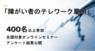 株式会社テレワークマネジメントのプレスリリース7