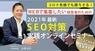 株式会社GIコンサルティングパートナーズのプレスリリース3