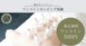 株式会社GIコンサルティングパートナーズのプレスリリース2