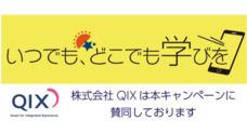 株式会社QIXのプレスリリース7