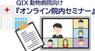 株式会社QIXのプレスリリース13