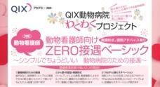 株式会社QIXのプレスリリース11