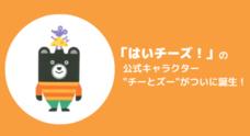 千株式会社のプレスリリース2