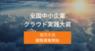 一般社団法人日本デジタルトランスフォーメーション推進協会のプレスリリース9