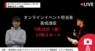 一般社団法人日本デジタルトランスフォーメーション推進協会のプレスリリース5