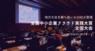 一般社団法人日本デジタルトランスフォーメーション推進協会のプレスリリース13